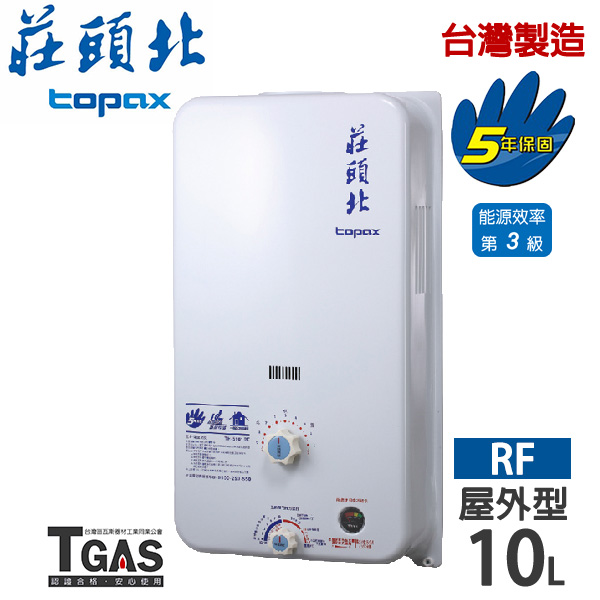 莊頭北 10公升屋外型熱水器【TH-5101RF】含基本安裝
