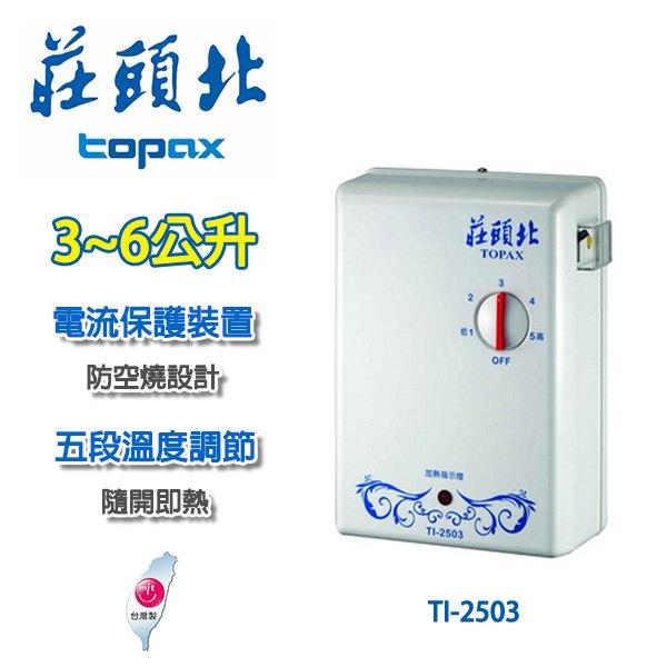 莊頭北 瞬熱式電熱水器【TI-2503】含基本安裝