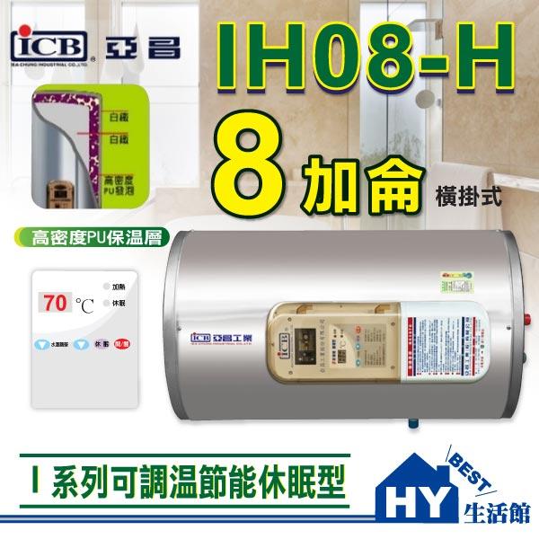 亞昌 I系列 IH08-H 儲存式電熱水器 【 可調溫休眠型 8加侖 橫掛式 】不含安裝 區域限制 -《HY生活館》