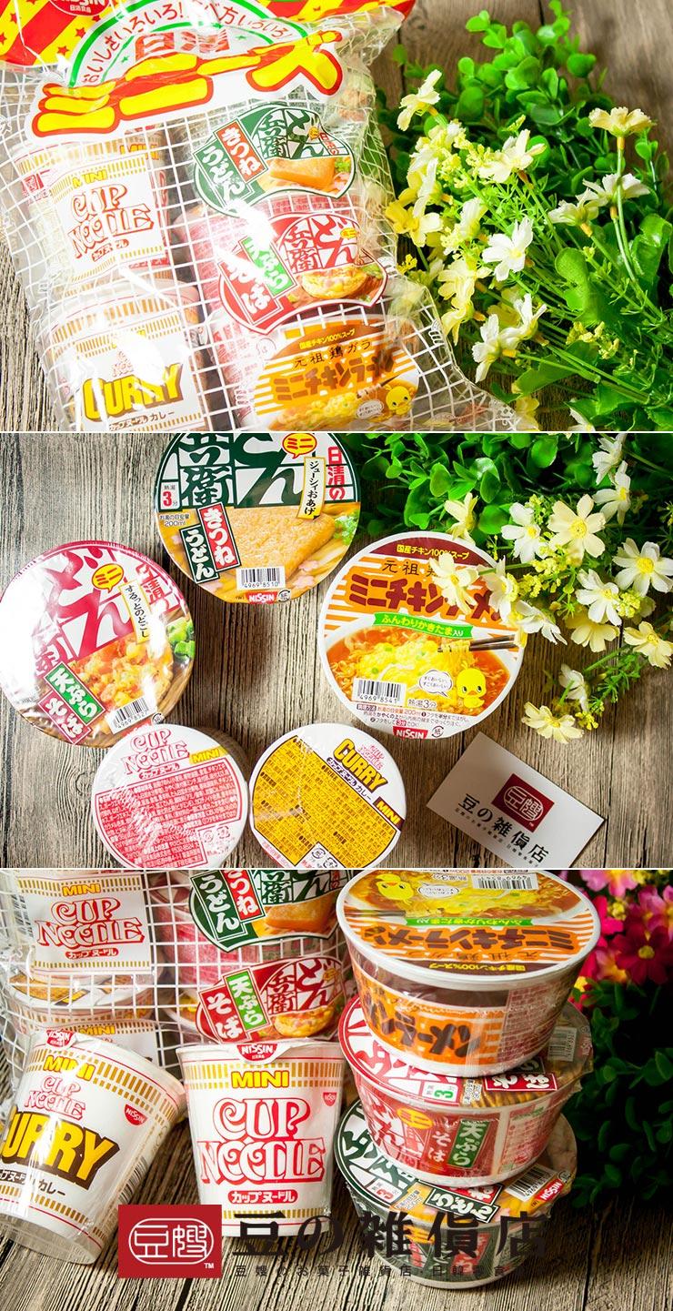 【即期良品】日本泡麵 日清 迷你五入杯麵 享食組