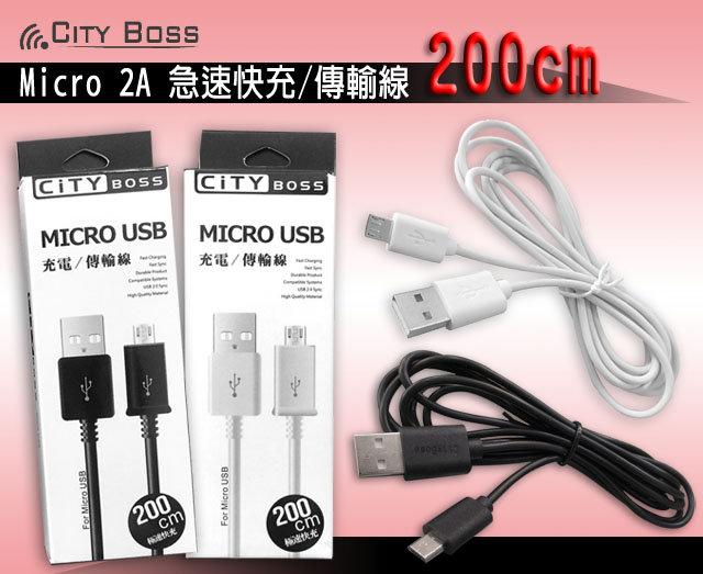 CITY BOSS Micro 2A 急速快充/200公分/USB 充電線 傳輸線/電源線/ASUS 華碩 ZenFone4/5/ZenFone6/A400CG/A450CG/A500CG/A501C..