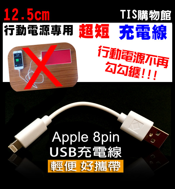 iOS 8 APPLE 8Pin 迷你 充電線/攜帶方便/不纏繞/不糾結/行動電源/iPad Air/Air 2/iPad 5/iPad 6/iPad mini/iPad mini2/iPad 3/i..