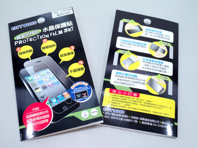 S4 mini i9190 霧面 水晶保護貼 防指紋 低反光 高清晰 抗磨 觸控順暢度高/CITY BOSS