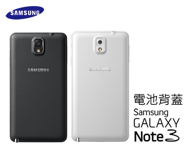 Note3 原廠背蓋 Samsung GALAXY N9005 電池蓋 背蓋 後蓋 外殼 後殼/原廠電池背蓋/NOTE 3 N7200 N9000