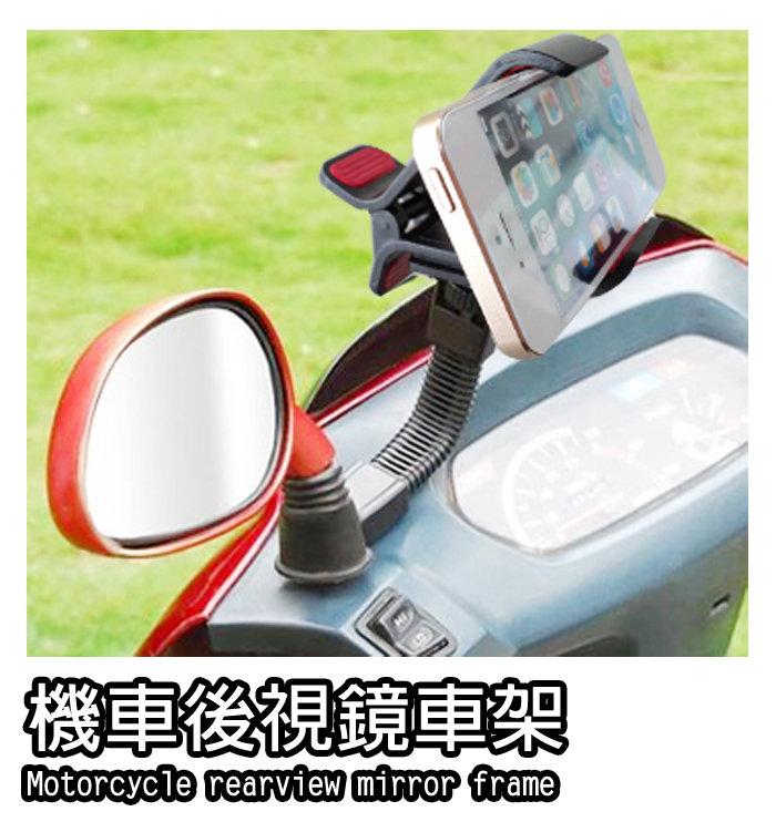 3.5吋 ~ 6吋 適用 機車專用 後視鏡車架組 車架+手機夾/彎管可360調整角度/手機座/手機架/後照鏡/SONY/HTC ONE M9/M9+/E9/E9+/M8/M7/E8/Butterfly..