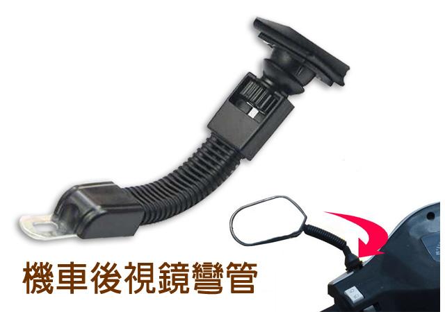 360調整角度 機車專用 後視鏡彎管車架/扁形蛇管/照後鏡/彎管/手機架/手機支架/後視鏡/手機座/SONY/HTC ONE M9/M9+/E9/E9+/M8/M7/E8/Butterfly 2 蝴蝶..