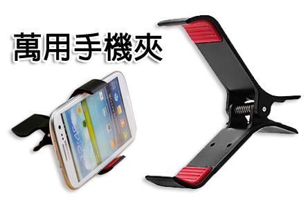 3.5吋 ~ 6吋 適用 萬用手機支架夾子/懶人夾/車夾/支架/觀賞架/手機支架/手機座/手機架/導航架/Apple iPhone 6/6 Plus/5S/5C/5/4/4S/3/3GS/TIS購物館
