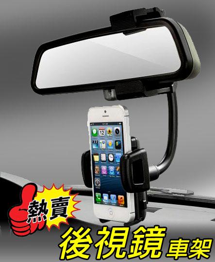 3吋 - 6吋 40mm-85mm 適用 汽車後照鏡手機導航固定架/後視鏡車架/照後鏡/手機架/導航架/支架/支撐架/SONY E4G/M4 Aqua/Z3/Z2/Z2A/Z1/Z/Compact/T..