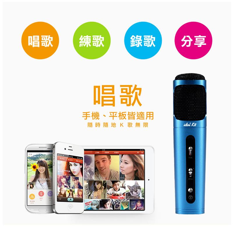 *個人行動KTV* K歌神器 輕巧攜帶麥克風 Full Power idol K8 偶像K吧 手機KTV 手機卡拉OK/Apple iPhone 6/6 Plus/5S/5C/5/4/4S/3/3GS..