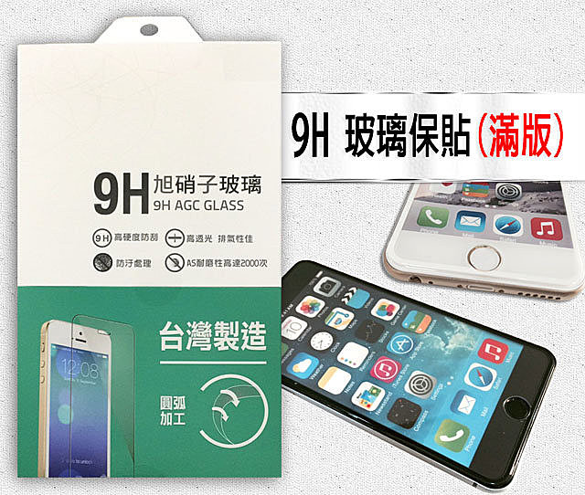 9H 滿版 iPhone 6 4.7吋 AGC 鋼化玻璃螢幕保護貼 連按鍵下方也有貼到 日本旭硝子玻璃 APPLE 蘋果 I6 IP6 強化玻璃保護貼/手機螢幕保貼/高透光/高硬度/耐刮/抗磨/觸控順..