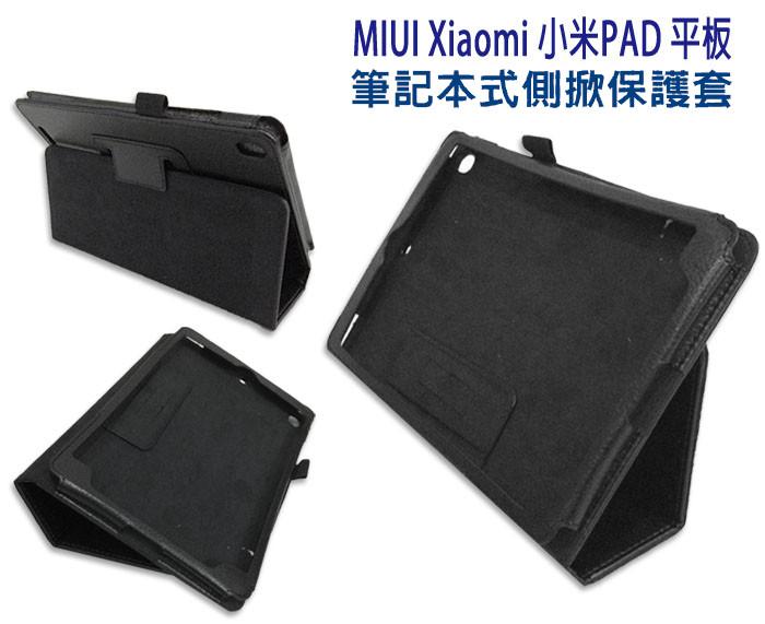 A0101 小米PAD 平板保護套 MIUI 米柚 Xiaomi 小米平板 米PAD MIPAD 皮革書本式保護套/翻頁式皮套/筆記本 側掀/立架保護套/可站立/書本套/支架/TIS購物館