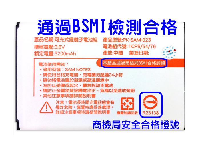 *BSMI* 可充式鋰離子電池 Samsung S3 電池 額定 2100mAh 電壓 3.8V 適用 i9308/i9082 Grand Duos/i9060 Grand Neo/Galaxy i9..