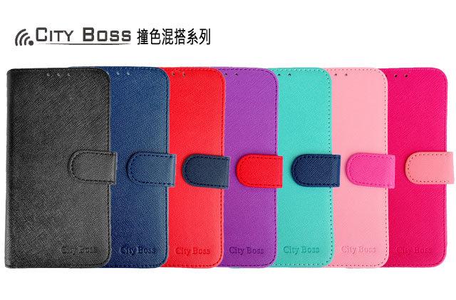 Grand Prime 手機套 CITY BOSS 繽紛 撞色混搭大奇機 三星 Samsung Galaxy G530Y/G530/G531 手機皮套 手機 側掀 皮套/磁扣/保護套/背蓋/卡片/夾/..