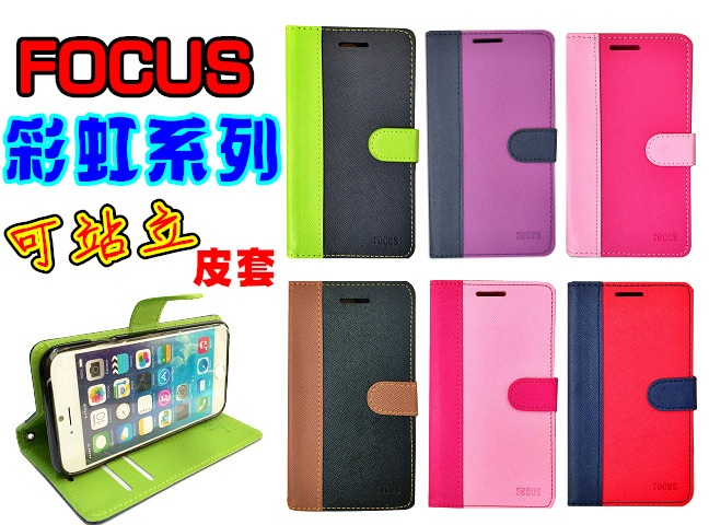 iPhone 6 4.7吋 IP6S 手機套 FOCUS 彩虹系列 蘋果 APPLE I PHONE 6/iP6 手機側掀保護皮套/磁扣/磁吸/側翻/保護套/背蓋/支架/軟殼/卡片層/TIS購物館