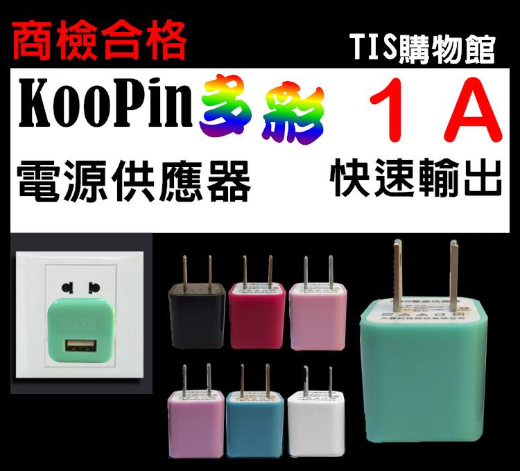 商檢合格 KooPin 1A 充電器 電源供應器 旅充 充電頭/豆腐頭/小方充/ASUS ZenFone 4/5/6/PF400/PadFone S PF500KL/米2/米3/4/紅米/紅米Note..