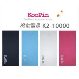 *BSMI認證* KooPin K2-10000 USB 輸出 2.1A 快速充電 行動電源/LED 電量顯示 移動電源/外接式電池/手機/平板/MP3/MP4/SAMSUNG 三星電芯/旅充/電池/..