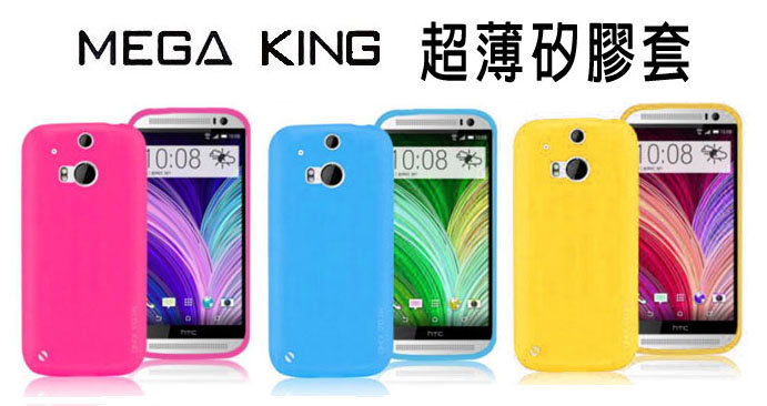 S5 手機套 Mega King 超薄矽膠套/三星 Samsung GALAXY i9600/G-900i 保護殼/果凍套/布丁套/保護套/外殼/TPU/清水套/軟殼/神腦代理/TIS購物館