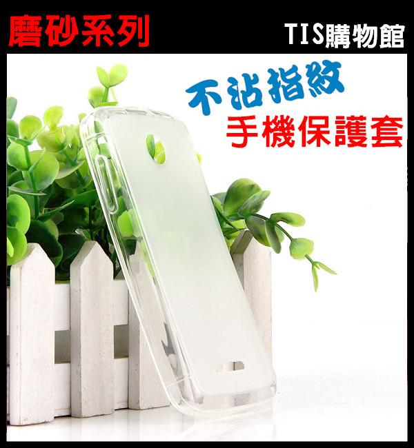 Galaxy S Duos 手機套 磨砂系列 Samsung S7562 三星 手機殼 超薄TPU保護套/清水套/矽膠/背蓋/軟殼/布丁套/果凍套/TIS購物館