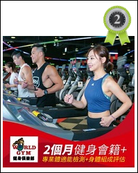 WorldGym世界健身俱樂部 Pickup店 TOP2 World Gym二個月運動會籍+專業體適能檢測+ 身體組成評估