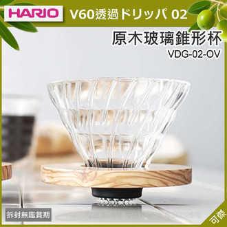 可傑 日本進口 HARIO 原木玻璃錐形濾杯 V60 VDG-02-OV 獨特結合橄欖木設計 咖啡行家的最愛!!