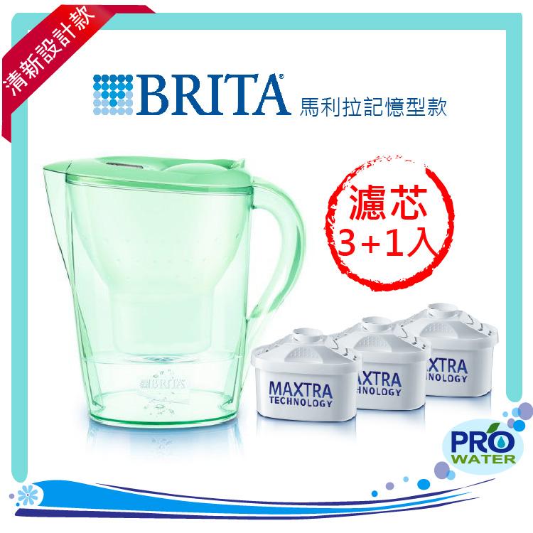 德國BRITA 2.4L馬利拉記憶型濾水壺【竹子綠】+【3入濾芯】本組合共4支濾心