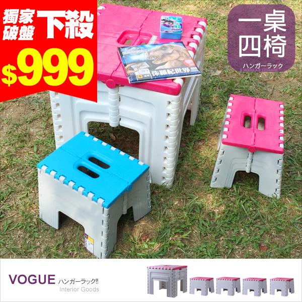 E&J【005057】Mr.box免運費,巧收折疊一桌四椅組(兩色可選),兒童家具/折疊椅/戶外露營/書桌/ 兒童椅/休閒桌椅