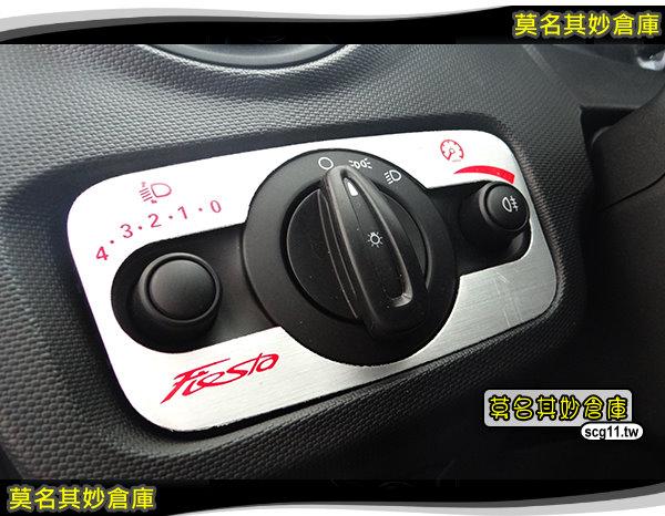 AS036 莫名其妙倉庫【大燈開關貼】大燈開關炫彩貼片 福特 Ford New Fiesta 小肥精品配件空力套件