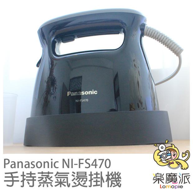 『樂魔派』 Panasonic 國際牌 NI-FS470 手持蒸氣除塵蹣熨斗 抗菌 無線 輕量 除?機