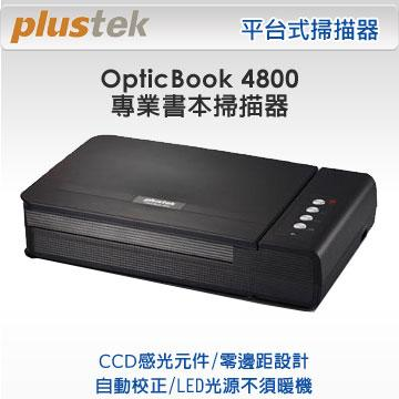 Plustek OpticBook 4800掃描器