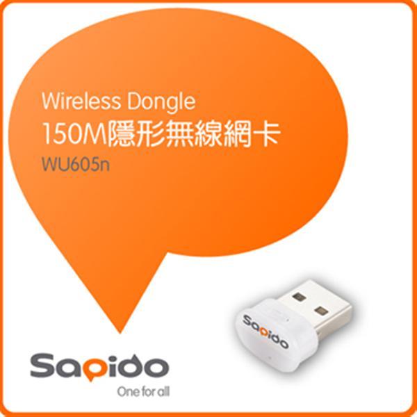 SAPIDO WU605n 150M隱形無線網卡