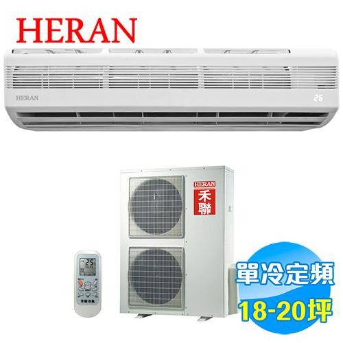 禾聯 HERAN 單冷 定頻 一對一 分離式冷氣 HI-112F9 / HO-1122