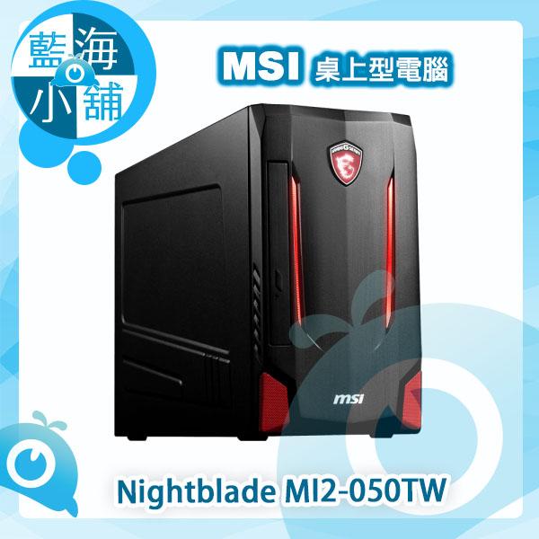 MSI 微星 i5四核SSD獨顯Win10電腦 極致效能電競機 Nightblade MI2-050TW