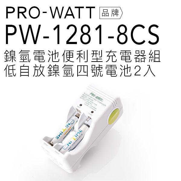 PRO-WATT 鎳氫電池便利型充電電池組(含四號電池2入) PW-1281-8CS