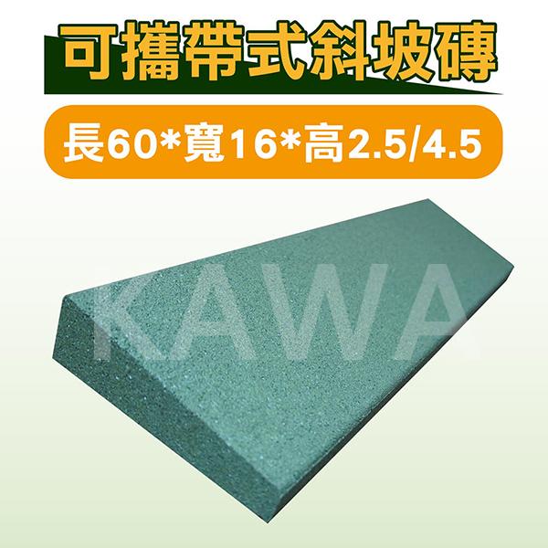 可攜帶式斜坡磚 長60*寬16*高2.5/4.5