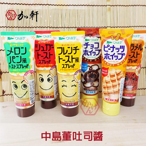 《加軒》日本原裝中島董吐司醬