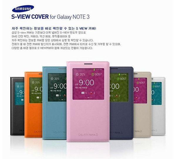 【免運費】【原廠視窗感應皮套】Samsung Note3 N900 N9000 N9005 LTE S-VIEW 內建IC晶片【原廠盒裝公司貨】