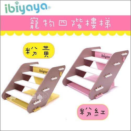 +貓狗樂園+ ibiyaya【寵物四階樓梯。FF1313。兩色】1400元