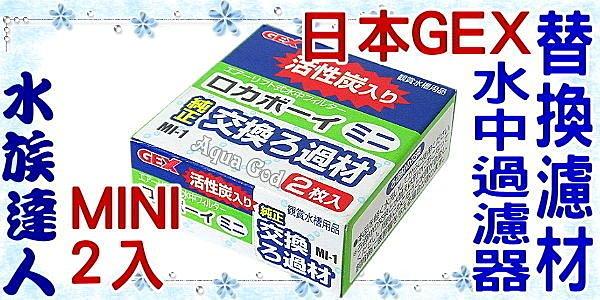 【水族達人】日本GEX五味《三重過濾水中過濾器(水妖精)替換濾材 ˙MINI (2入)》