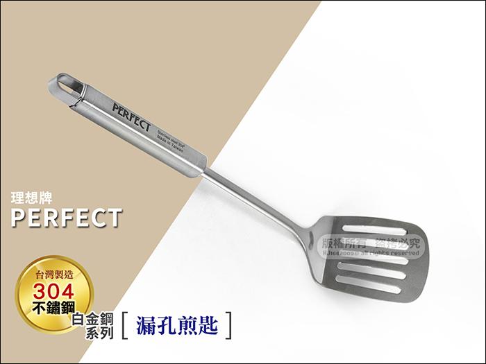 快樂屋? 台灣製 PERFECT 31-8002『 漏煎匙』白金鋼廚具 304不鏽鋼 防燙握柄 鍋鏟.適各式七層不鏽鋼炒鍋.平底鍋