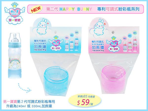 【大成婦嬰】台灣 第一寶寶 二代免洗可調式粉彩瓶專用(加長環) 隨機出貨