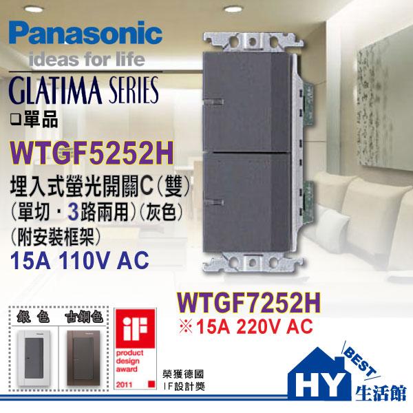 國際牌GLATIMA系列 WTGF5252H 螢光單切雙開關【三路二用型螢光開關二切】《鋁合金蓋板另購》