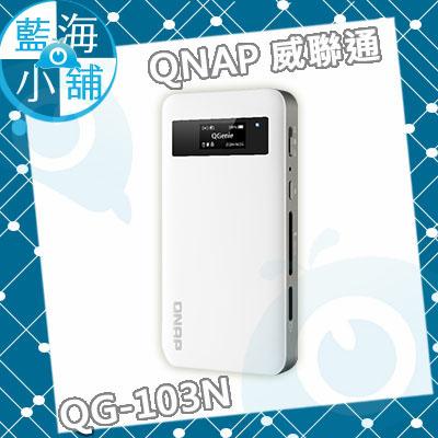 QNAP威聯通 QG-103N 隨身行動NAS