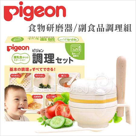 ?蟲寶寶?【貝親pigeon】副食品輕鬆做 媽媽必備 多功能食物研磨器/副食品調理組《現+預》