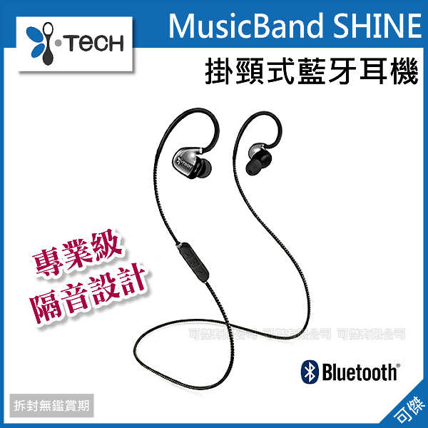 可傑 i-Tech MusicBand SHINE 掛頸式藍牙耳機 公司貨 防汗水 立體聲 高品質