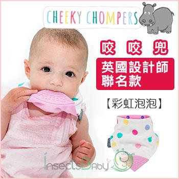 +蟲寶寶+【Cheeky Chompers】 Neckerchew 全世界第一個咬咬兜 - 彩虹泡泡《現+預》