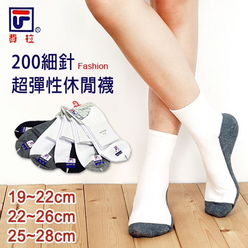 【esoxshop】費拉 200細針超彈性棉襪 吸汗透氣 加大碼 台灣製