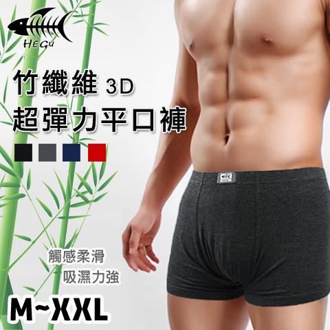 【esoxshop】竹纖維超彈力平口褲 素面款 立體剪裁 吸濕排汗 HEGu
