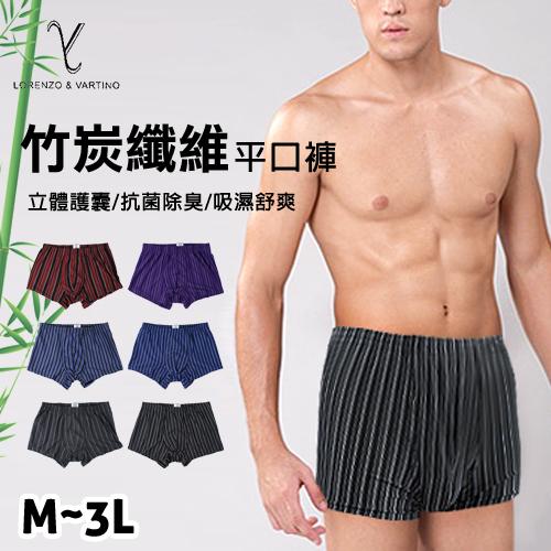 【esoxshop】竹炭纖維平口褲 貼身直紋款 抗菌透氣四角褲 LORENZO&VARTINO