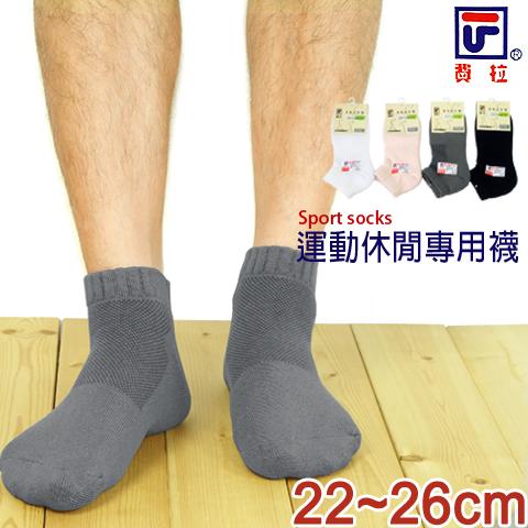 【esoxshop】費拉 運動氣墊毛巾底 短襪 素面款 台灣製