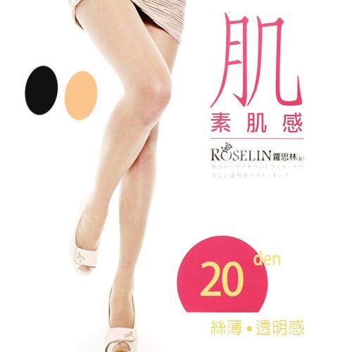 【esoxshop】透膚褲襪 素面絲襪 20D美肌全透 台灣製